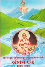 jeevan-ganga-2