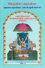 siddhayoga-mahayoga